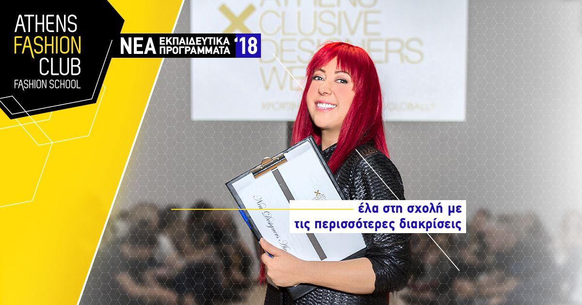 Παρουσίαση στη σχολή Athens fashion club